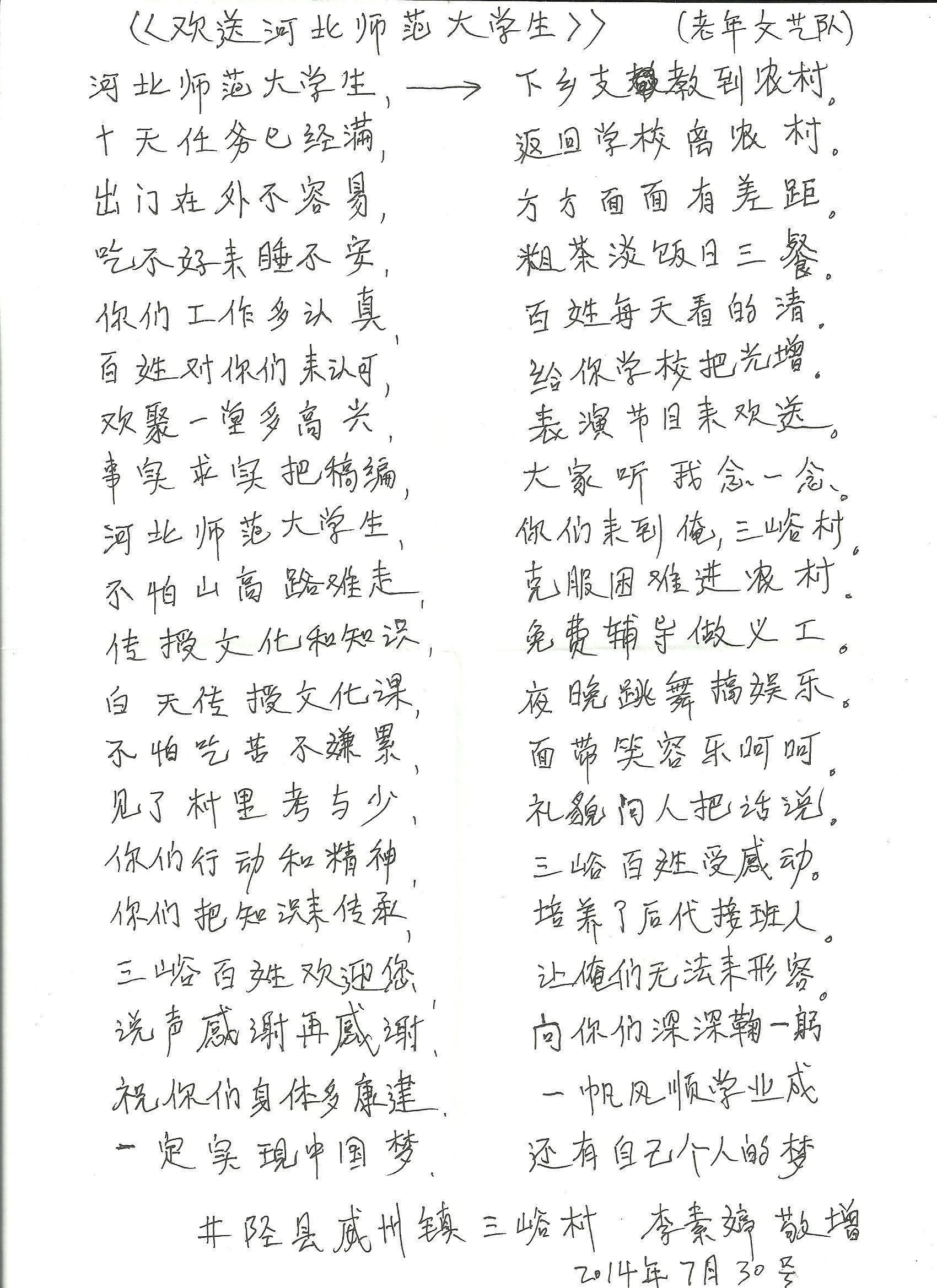 井陉三峪村老大娘的亲笔真情流露